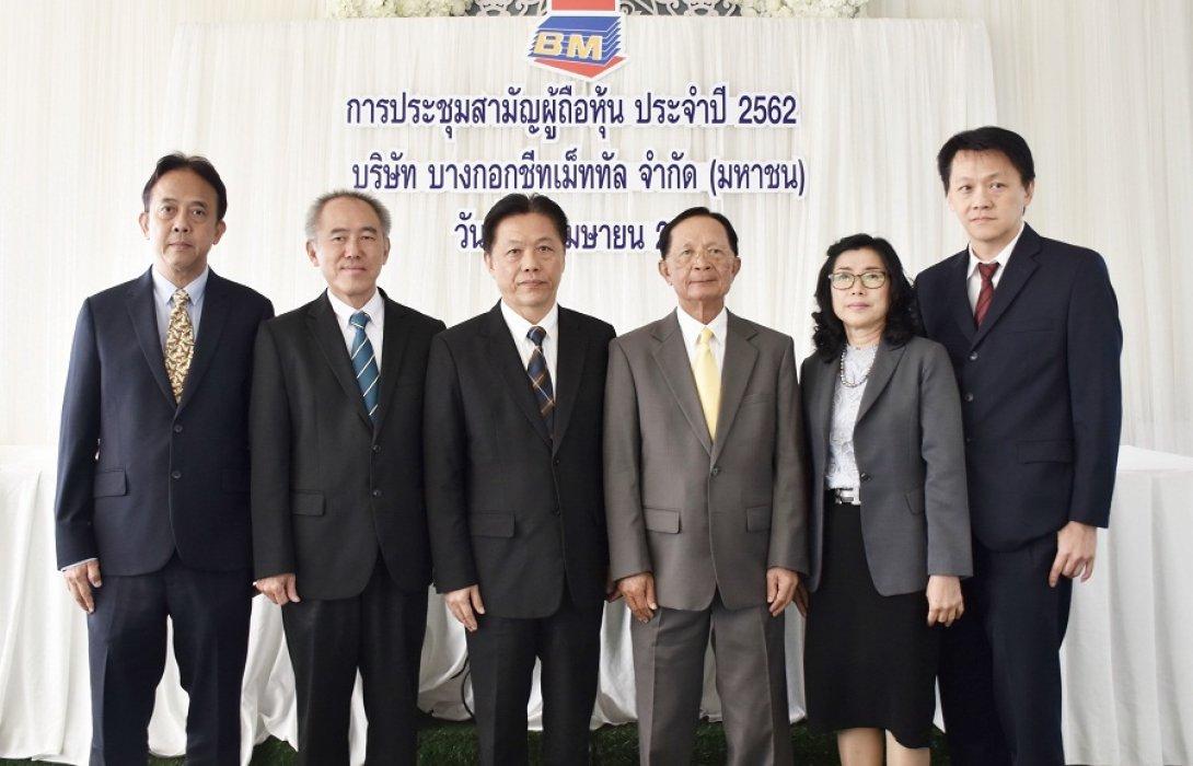 BM ประชุมสามัญผู้ถือหุ้น ประจำปี 2562