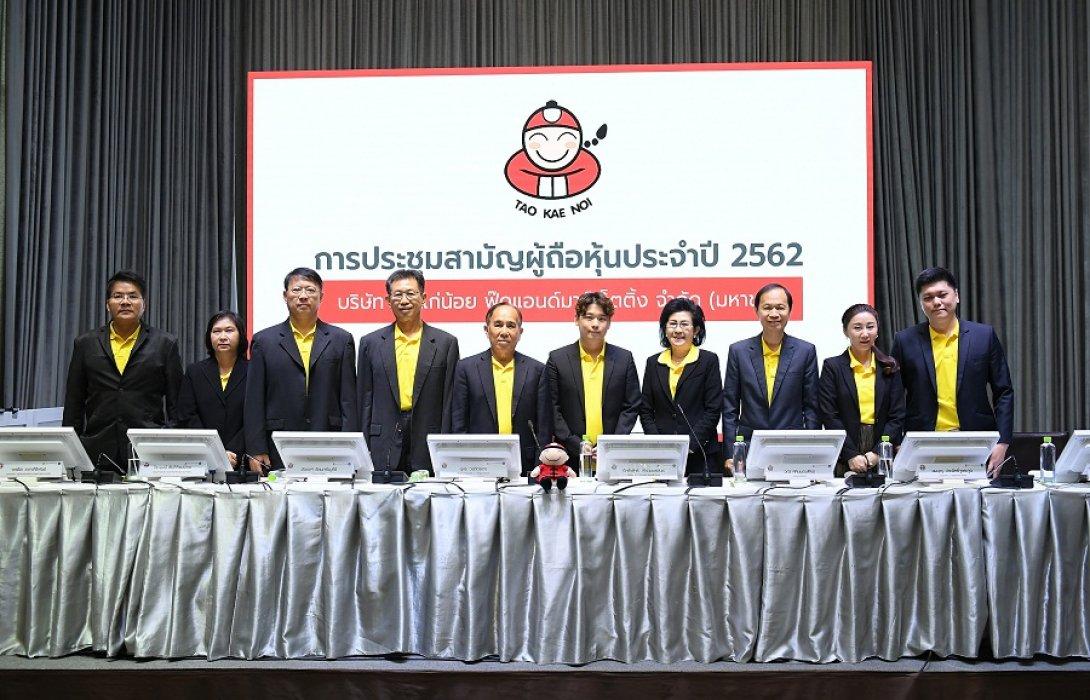 TKN ประชุมสามัญผู้ถือหุ้นประจำปี 2562