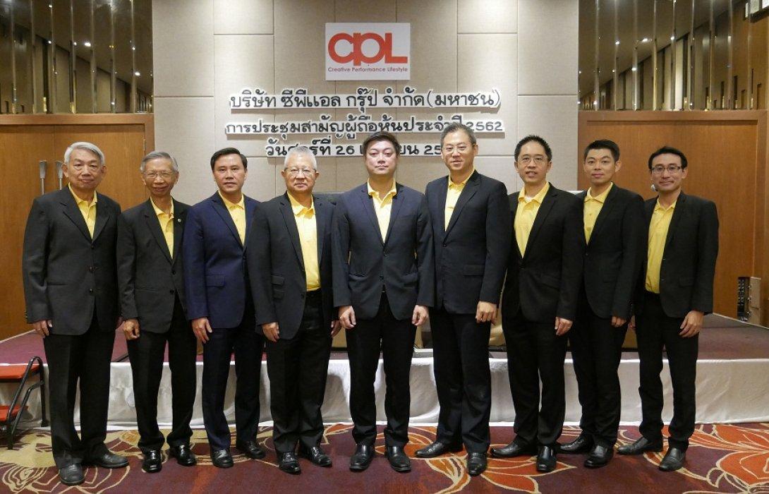 CPL ประชุมผู้ถือหุ้น