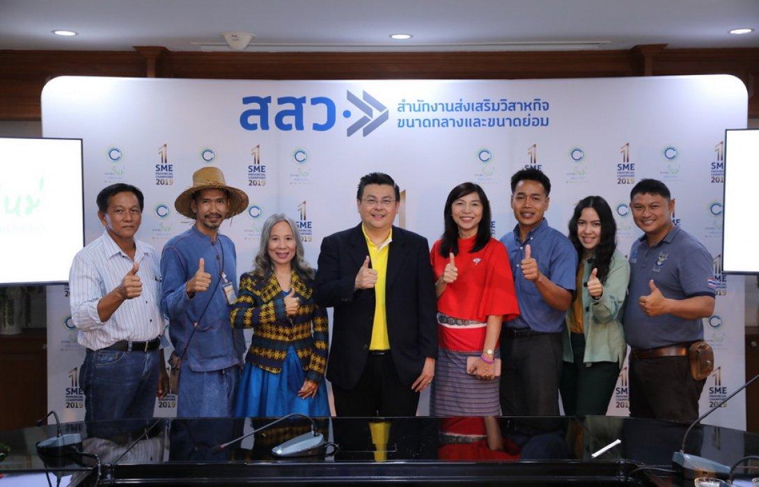 เปิดตัวงาน  SME Provincial Champions Fair 2019