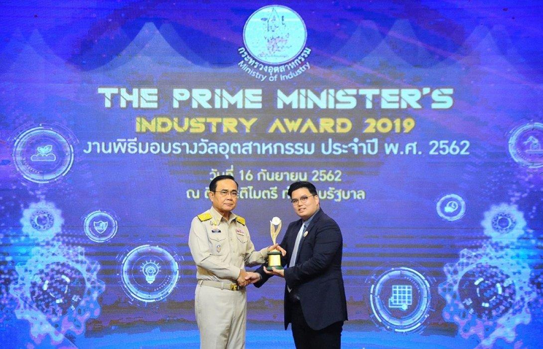 FPI  รับรางวัลอุตสาหกรรมประเภทศักยภาพ