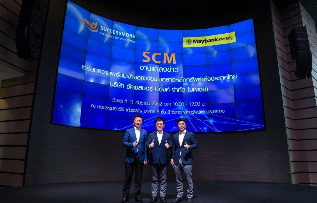 SCM พร้อมเข้าจดทะเบียนในตลาดหลักทรัพย์ฯ