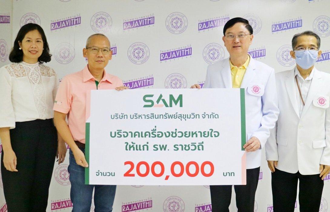 SAM มอบเงินบริจาคซื้อเครื่องช่วยหายใจ ช่วยผู้ป่วยโรคโควิด-19 ให้ รพ.ราชวิถี