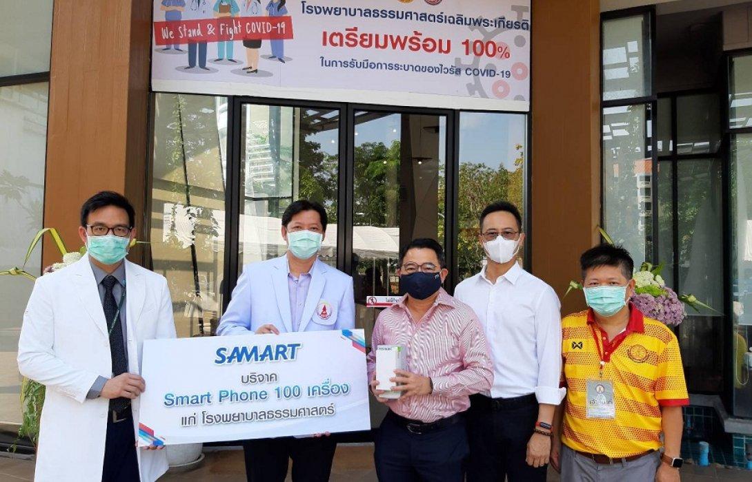 SAMART มอบ Smart Phone ใช้สื่อสารลดความเสี่ยงให้กับบุคลากรทางการแพทย์