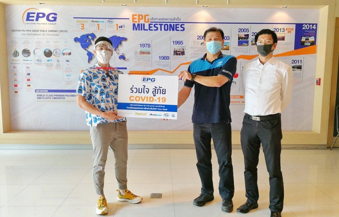EPP มอบแผ่นพลาสติกใส จัดทำ Face Shield