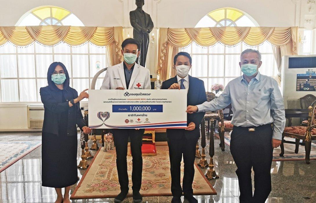 """กองทุนรวม """"คนไทยใจดี"""" มอบ1ล้านให้ศูนย์โรคอุบัติใหม่สู้'โควิด-19'"""
