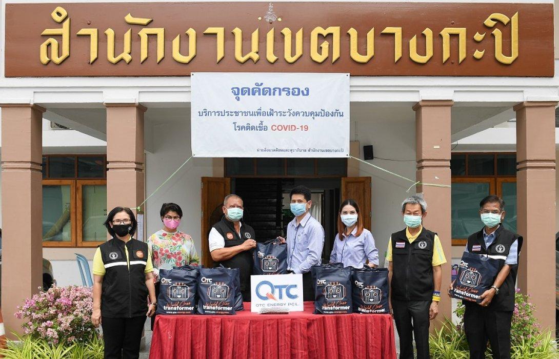"QTC"" มอบถุงปันสุข สู้ภัย COVID-19"