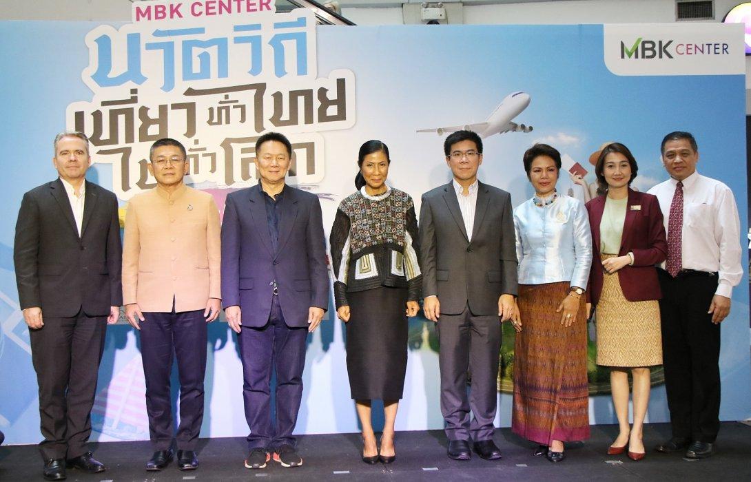 เปิดงาน MBK CENTER นวัตวิถี เที่ยวทั่วไทย ไปทั่วโลกส่งเสริมเศรษฐกิจการท่องเที่ยวในประเทศ