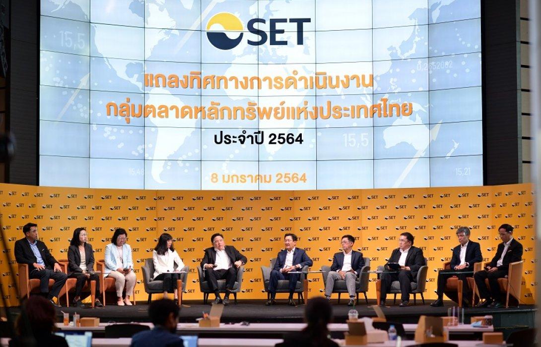 """ตลาดหลักทรัพย์ฯ แถลงทิศทางปี 64 """"ก้าวต่อไปตลาดทุนไทย"""""""