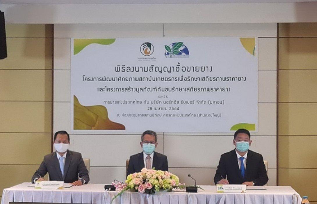 NER ลงนามซื้อขายยางกับการยางแห่งประเทศไทย
