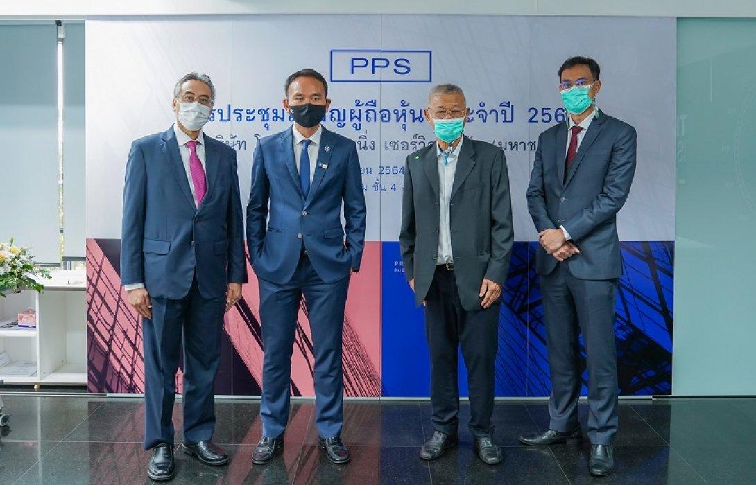 PPS จัดประชุมผู้ถือหุ้นประจำปี 2564