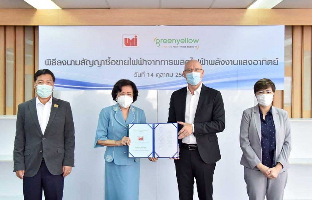 UMI ลงนามซื้อขายไฟฟ้าพลังงานแสงอาทิตย์