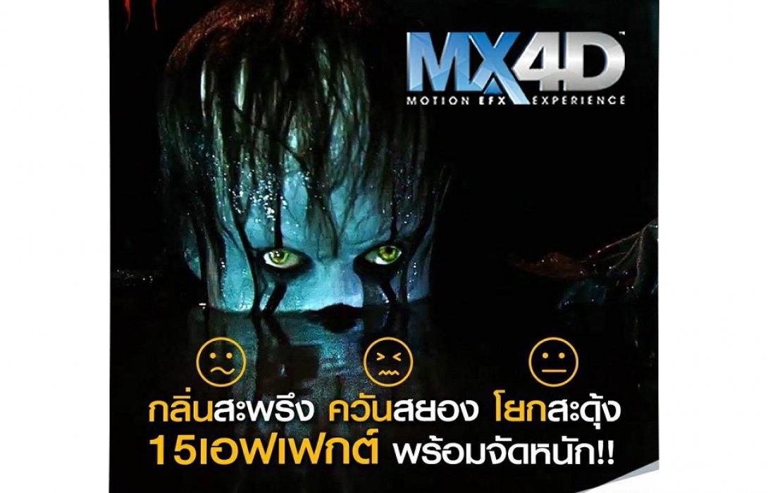 """ไม่ลองไม่รู้! เอส เอฟ ชวนคอหนังสัมผัสสยอง """"IT"""" ให้สะเทือนถึงตับไต  ในระบบ """"MX4D"""""""