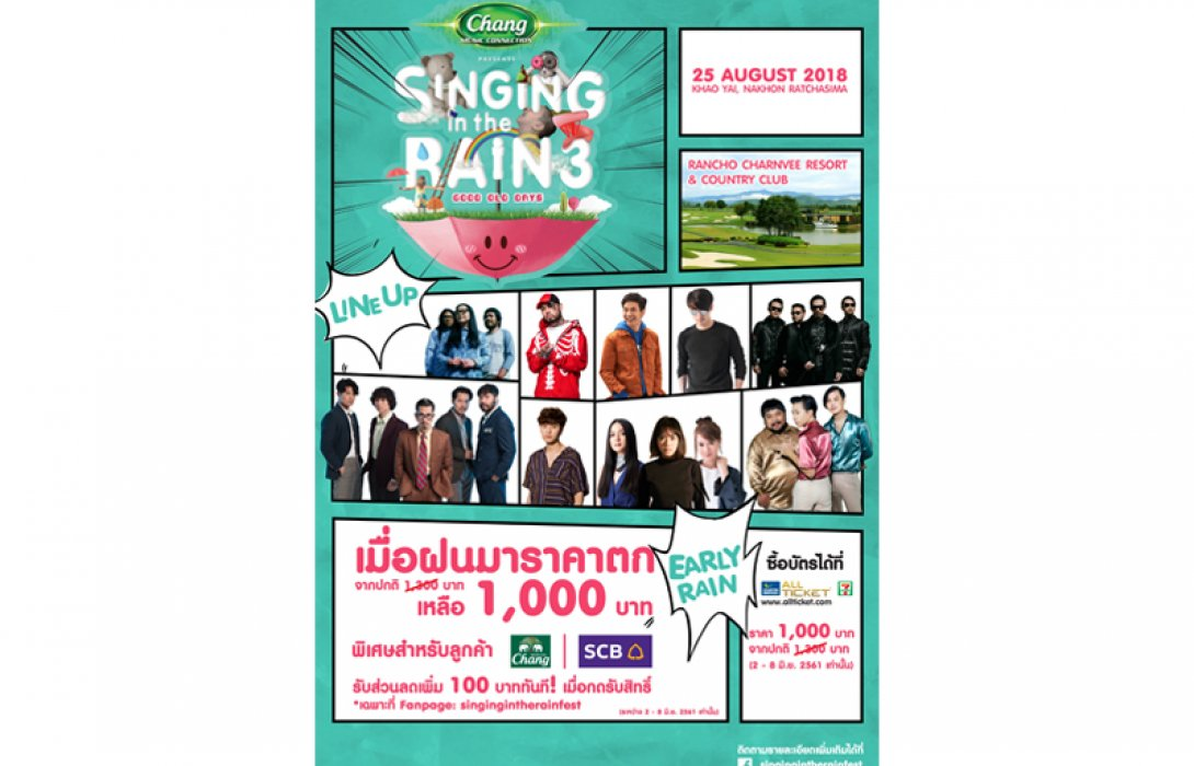 Chang Music Connection Presents Singing in the Rain Music Festival 3: Good Old Days เทศกาลดนตรีกลางสายฝนที่ใหญ่ที่สุด
