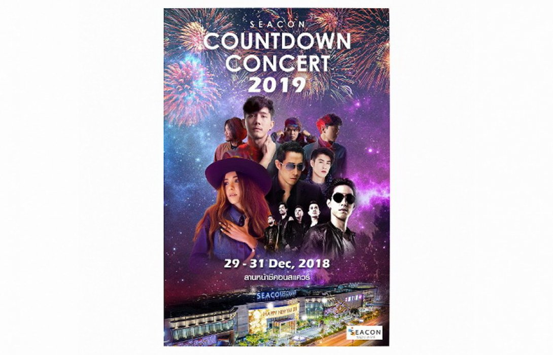 """SEACON COUNTDOWN CONCERT 2019"" มหกรรมฟรีคอนเสิร์ต จัดเต็มความมันส์ ตลอด 3 คืน"