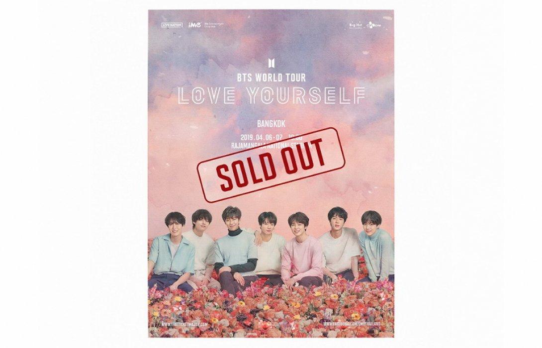 สุดยอดพลัง ไอมี่ไทยแลนด์ ทุบสถิติขายบัตรคอนเสิร์ต BTS WORLD TOUR 'LOVE YOURSELF' BANGKOK สนามราชมังฯ 2 รอบเกลี้ยง!