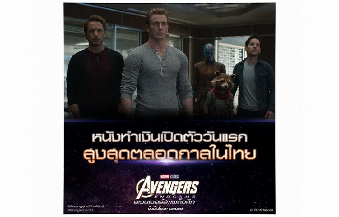 """ทุบสถิติของทุกสถิติ! """"Marvel Studios' Avengers: Endgame"""" กับรายได้เปิดตัวสูงสุดตลอดกาล พุ่งทะยานสู่ 150 ล้านบาทชั่วข้ามคืน!"""