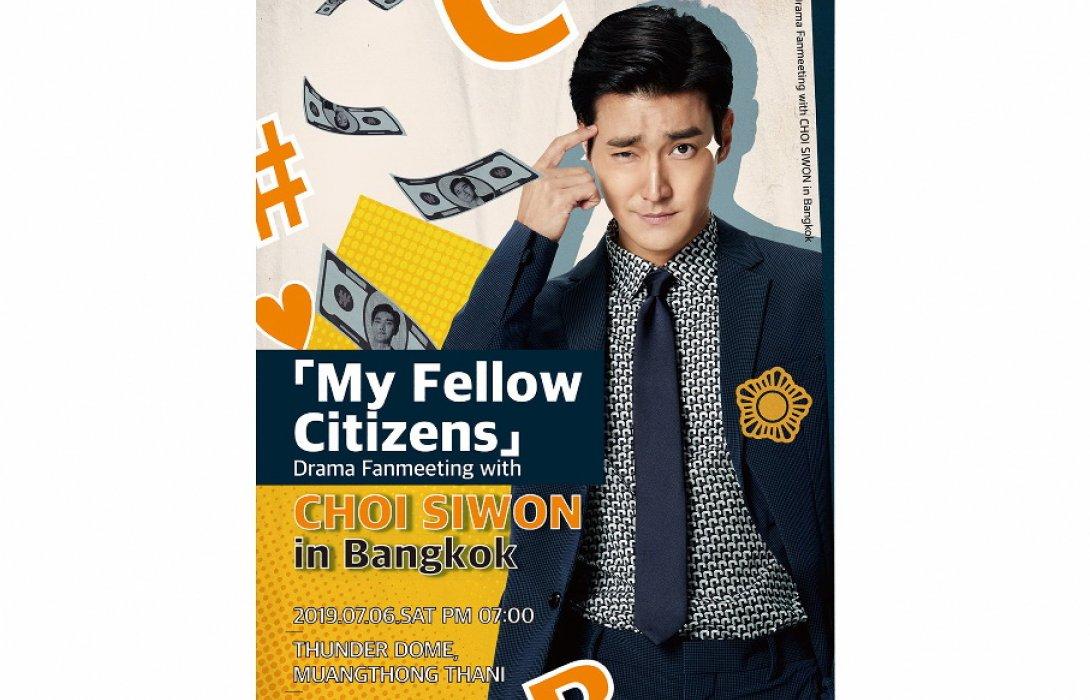 """พ่อมาแล้ว!! """"ซีวอน"""" คอนเฟิร์มพบแฟนๆ ชาวไทยในงานแฟนมีทติ้งซีรี่ส์ [My Fellow Citizens] Drama Fanmeeting with Choi Siwon in Bangkok 6 ก.ค.นี้"""