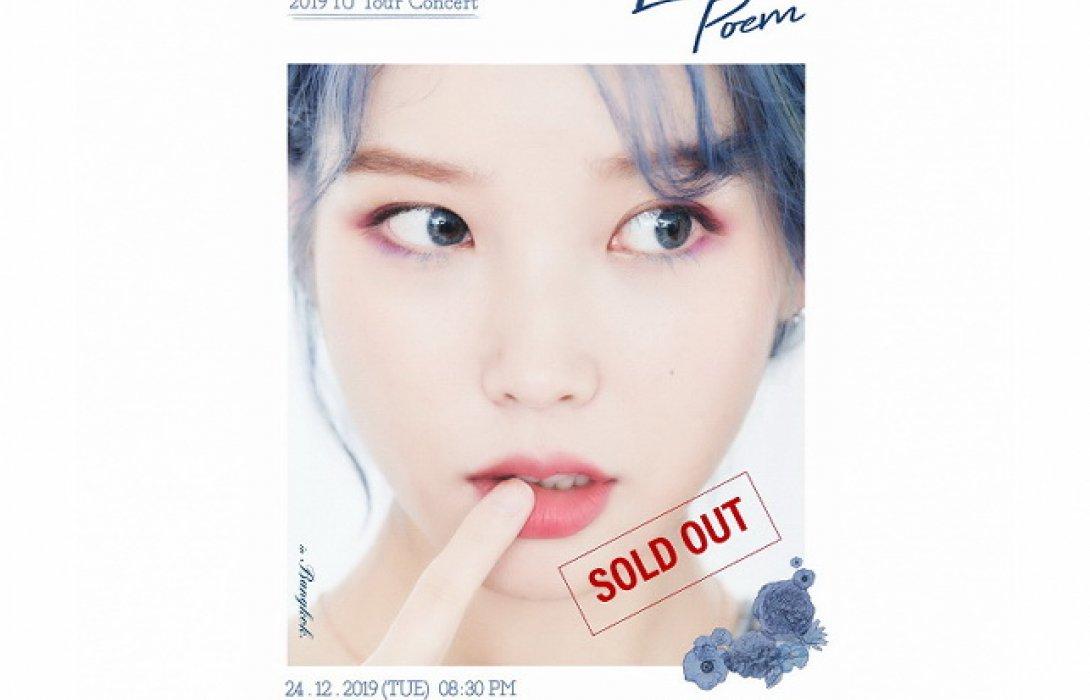"""Sold Out ทุกที่นั่ง!! แม่คือแม่  """"2019 IU Tour Concert <LOVE, POEM> In Bangkok"""" พลังรัก """"ไทยยูแอนา"""" ถึง """"ไอยู"""" ร้อนแรงไม่เปลี่ยน"""
