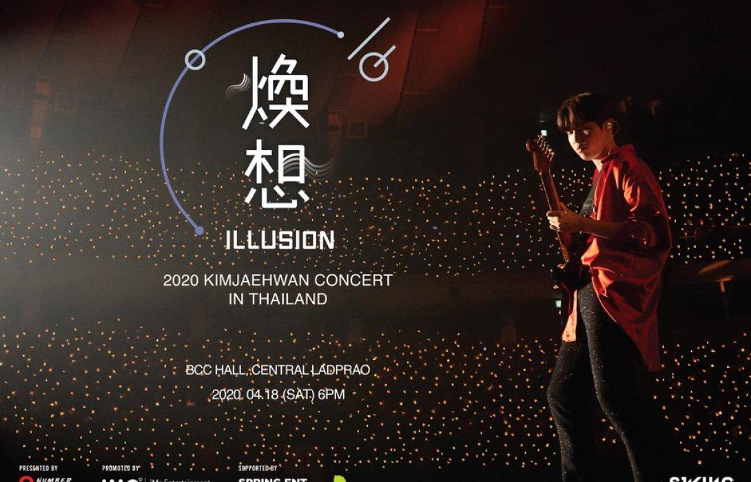 """""""วินด์"""" ชาวไทย เตรียมฟังเสียงเพราะ ๆ ของเจ้าหนุ่มน้อย """"คิม แจฮวาน"""" ใน 2020 Kim Jae Hwan Concert〈illusion; 煥想in Thailand"""" ล็อควันดีหลังสงกรานต์ไทย 18 เม.ย. ทั้งฮอท ทั้งฟินแน่นอนจ้า!!"""