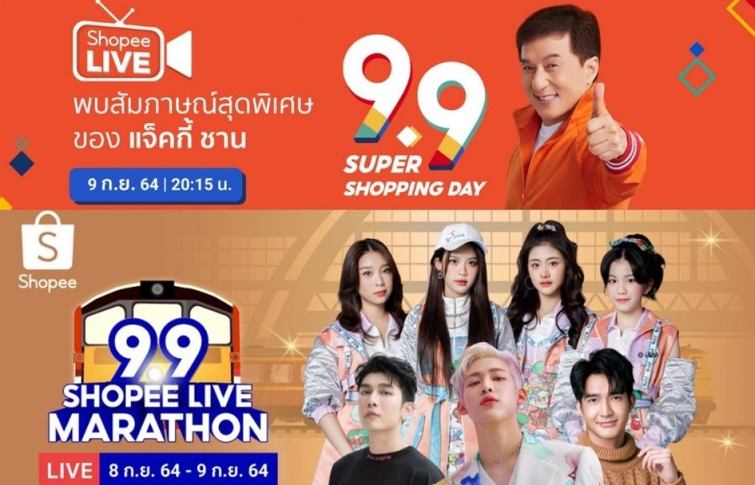 """""""ช้อปปี้"""" จัดหนักพาเหล่าซูเปอร์สตาร์ทั้งไทยและเทศ นำโดย """"แจ็คกี้ ชาน"""" """"แบมแบม-กันต์พิมุก"""" และอีกคับคั่งบน Shopee Live ฉลองแคมเปญ Shopee 9.9 Super Shopping Day"""