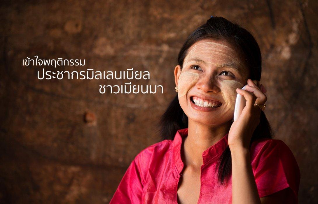 ผลวิจัยใหม่เกี่ยวกับเมียนมาชี้ทางแก่นักลงทุนชาวไทยเกี่ยวกับตลาดสินค้าอุปโภคบริโภค