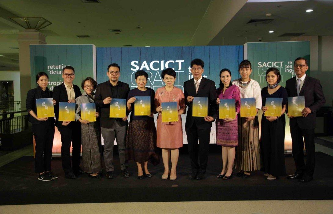 ศูนย์ส่งเสริมศิลปาชีพระหว่างประเทศ เปิดตัวหนังสือและแกลเลอรี่SACICT Craft Trend 2019