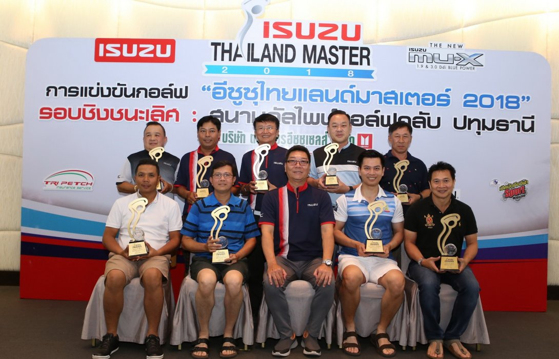 """""""อีซูซุไทยแลนด์มาสเตอร์ 2018""""รอบชิง  ปิดฉากงดงาม ได้สุดยอด 26 แชมป์ออฟเดอะแชมป์ ไปตีกอล์ฟที่จีน"""