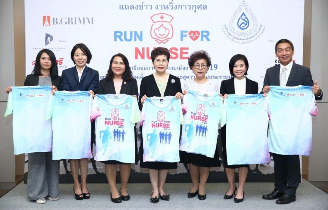 จัดวิ่งการกุศล 'Run for Nurse 2019'สมทบทุนการศึกษาสมเด็จย่า90