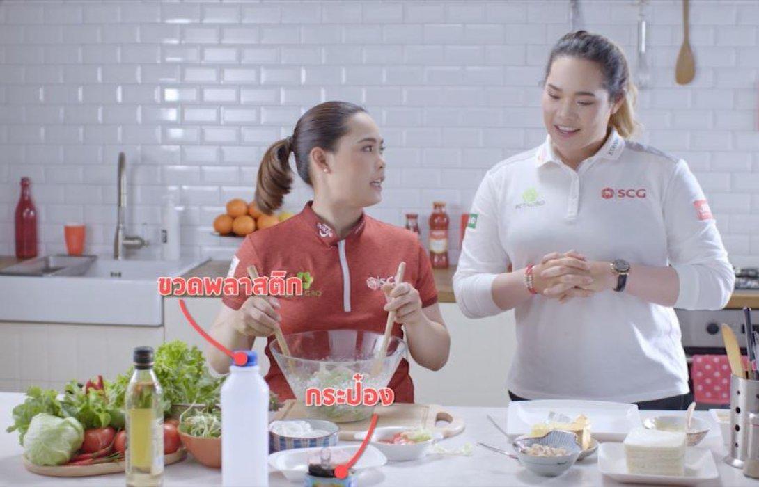"""เอสซีจี ชวนติดตาม""""Tips เด็ดเข้าครัวแบบโปรโม"""" โมรียา จุฑานุกาลสะท้อนการทำอาหารสไตล์รักษ์โลก"""