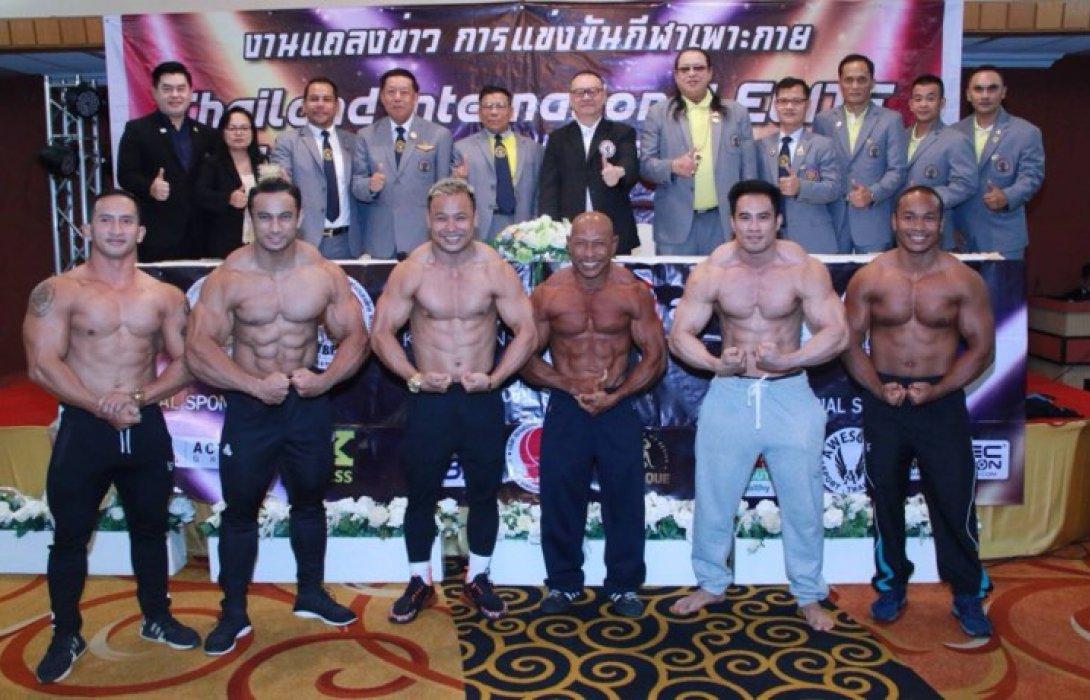 ส.เพาะกายจับมือเซ็นทรัลขอนแก่นจัดศึกใหญ่ไทยแลนด์ อินเตอร์เนชั่น อิลิท ฟิสิค 15-16 มิ.ย.นี้