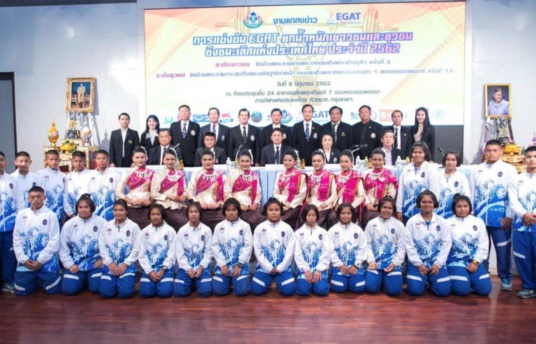กฟผ.จับมือสมาคมกีฬายกน้ำหนักฯจัดแข่งขันชิงแชมป์ประเทศไทยระดับเยาวชน-ยุวชน