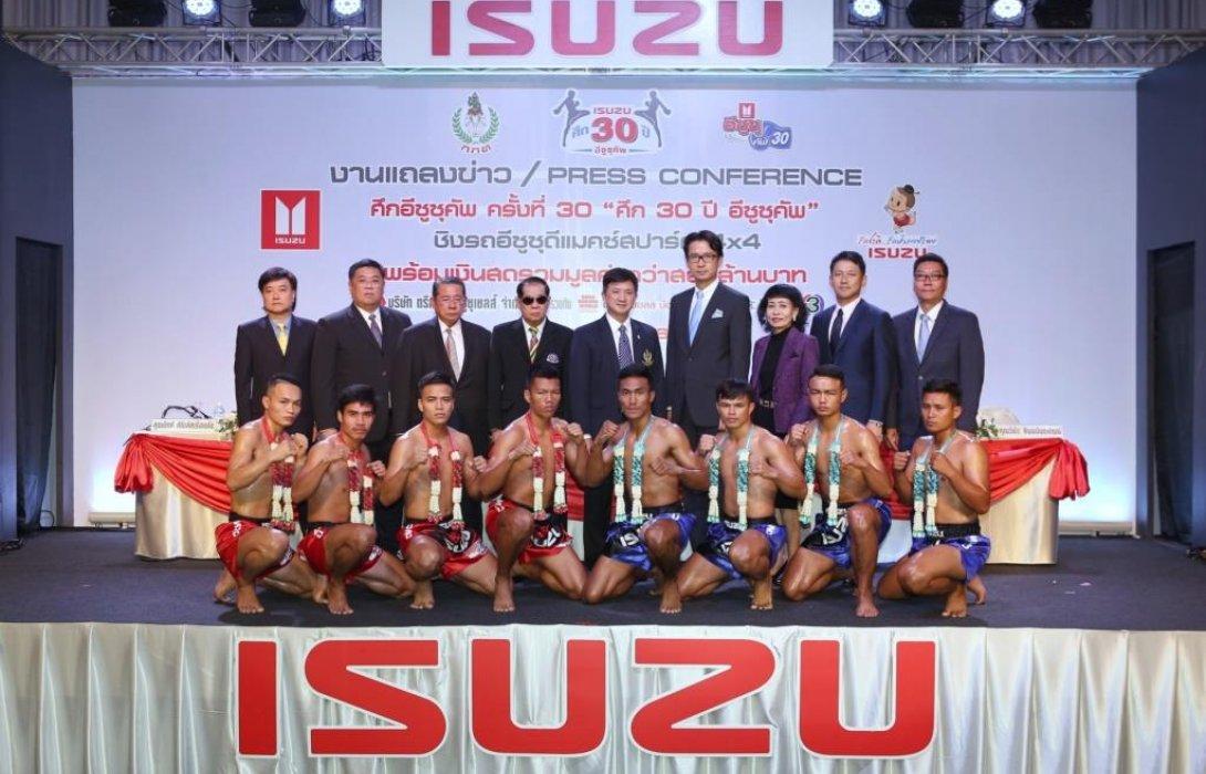 """อีซูซุจัดศึกอีซูซุคัพครั้งที่30""""ศึก30ปี อีซูซุคัพ""""ฉลอง3ทศวรรษศึกมวยไทยระดับตำนาน"""