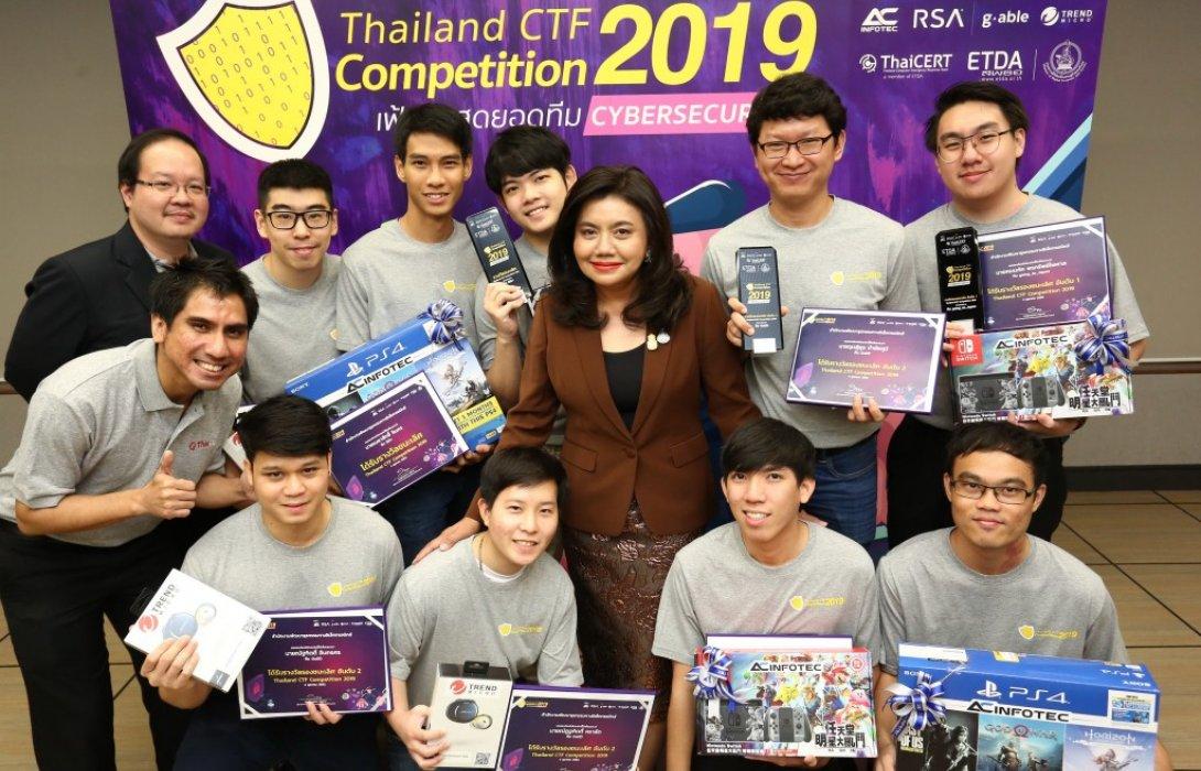 เอ็ตด้า เผยโฉมผู้ชนะจากการแข่งขัน Thailand CTF Competition 2019