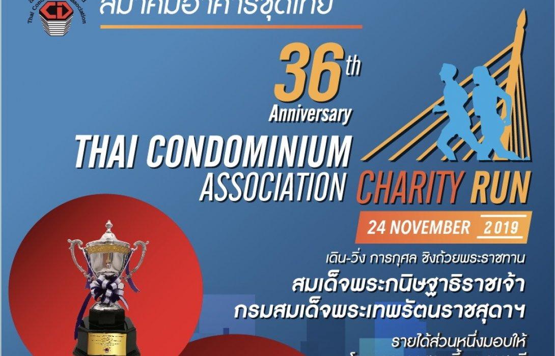 สมาคมอาคารชุดไทยครบรอบ36ปี ขอเชิญชวนเข้าร่วมงานเดิน-วิ่ง การกุศล ชิงถ้วยพระราชทาน