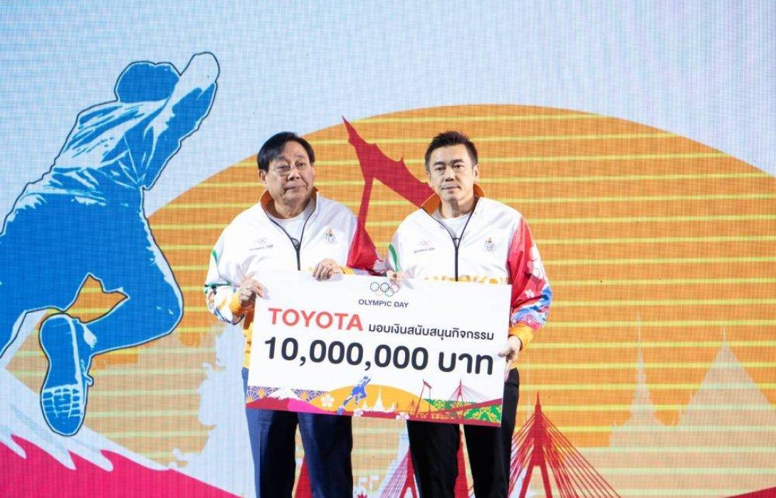 โตโยต้าร่วมสนับสนุน กิจกรรม เดิน-วิ่ง 2020 OLYMPIC DAY มุ่งสู่การแข่งขันกีฬาโอลิมปิก