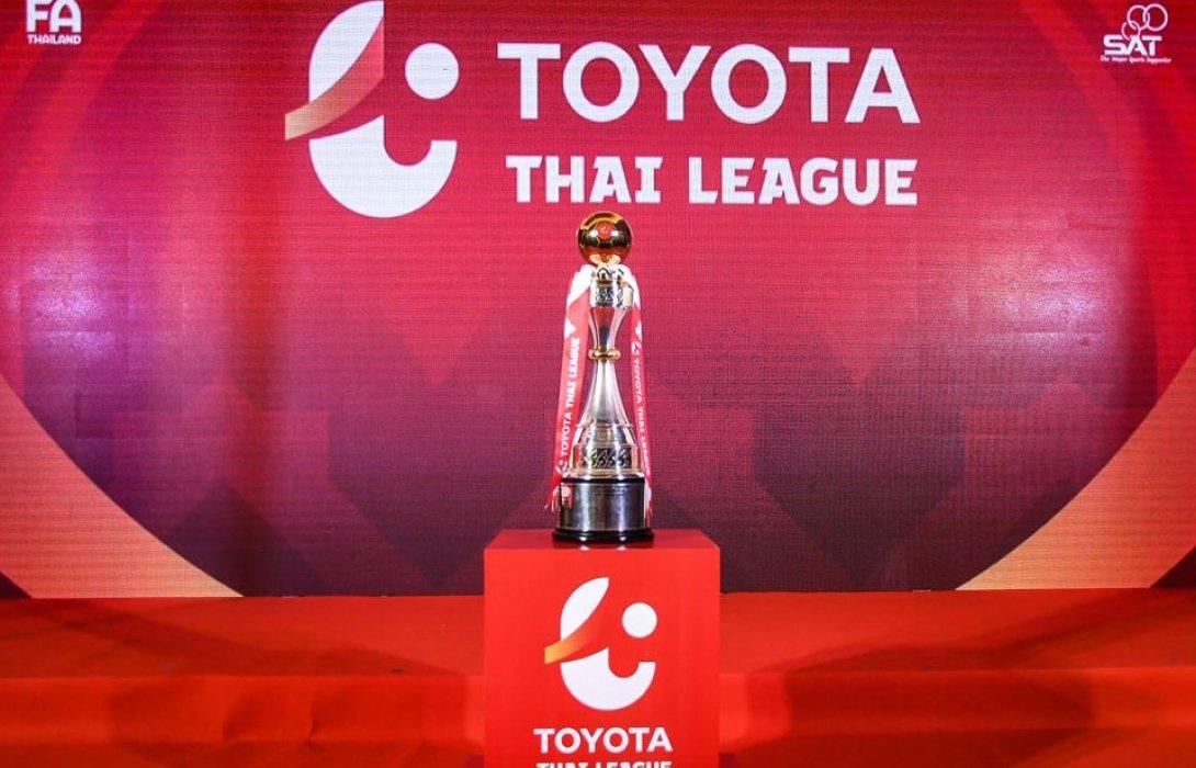 สมาคมฟุตบอล ประกาศเลื่อนแข่งขันไทยลีก เป็นวันที่ 2 พ.ค.63