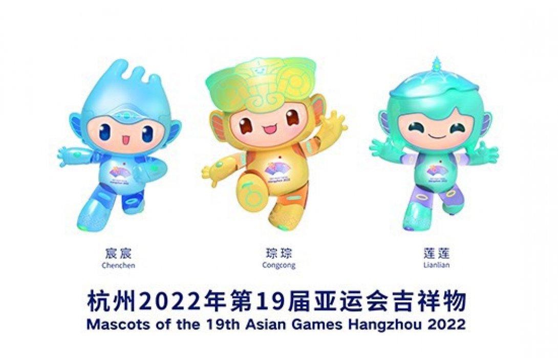 เปิดตัวมาสคอต กีฬาเอเชี่ยนเกมส์ ครั้งที่ 19