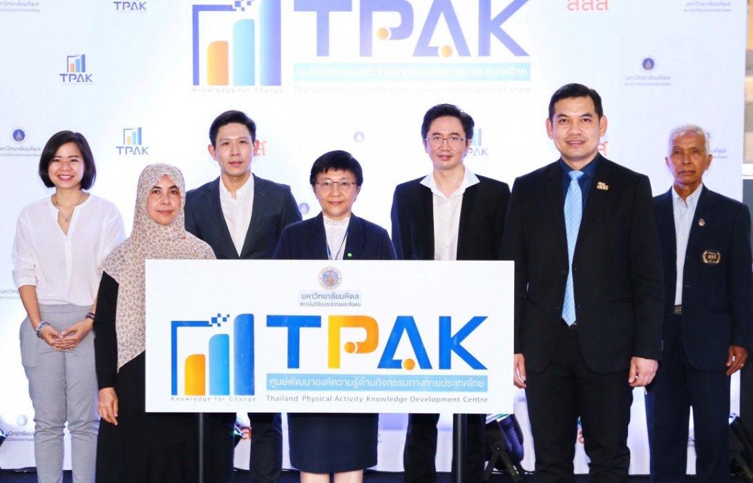 """ม.มหิดล จับมือ สสส. และภาคีเครือข่าย เปิดตัว """"ศูนย์พัฒนาองค์ความรู้ด้านกิจกรรมทางกายประเทศไทย (TPAK)"""""""