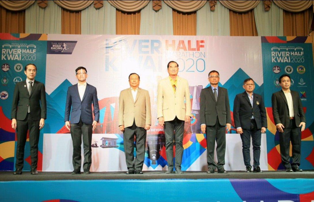 """เปิดเมืองกาญจน์แบบนิว นอร์มอล ปั้น """"ริเวอร์แคว ฮาล์ฟ มาราธอน 2020"""" สู่ระดับโลก"""