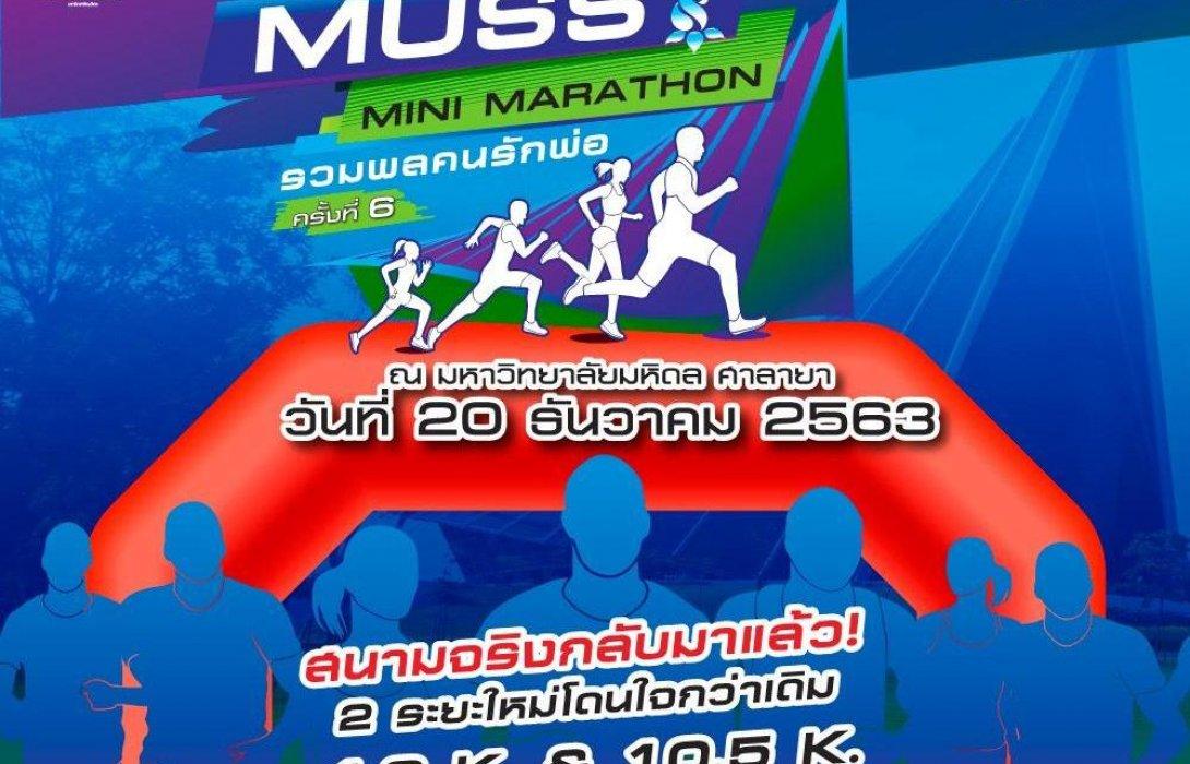 ม.มหิดล จัดวิ่ง MUSS Mini Marathon รวมพลคนรักพ่อ ครั้งที่ 6