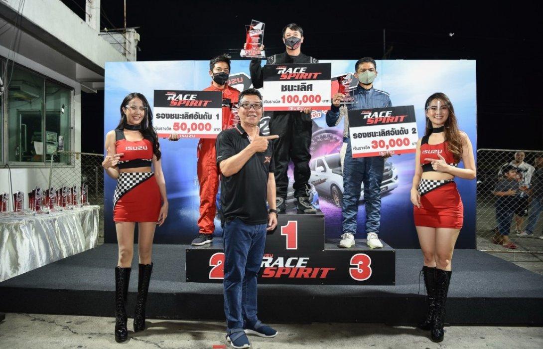 """อีซูซุเฟ้นหา""""อีซูซุดีแมคซ์""""ที่สุดแห่งความเร็วในการแข่งขัน Isuzu Race Spirit 2020 รอบชิงชนะเลิศ"""
