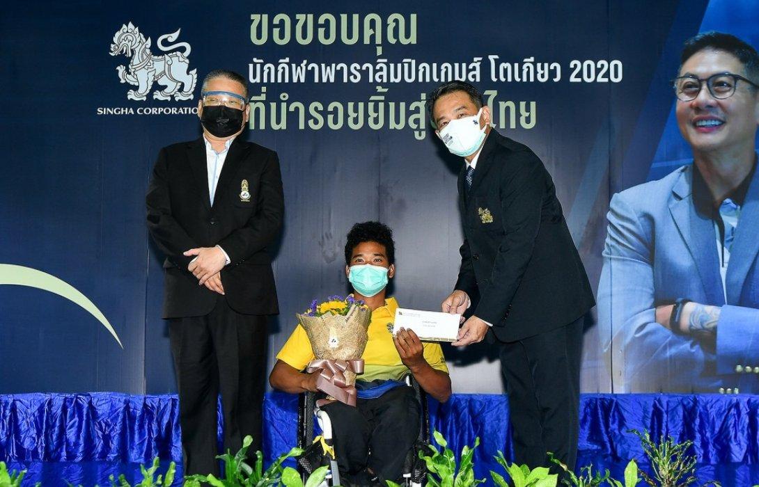 """""""สิงห์"""" มอบเงินพิเศษทัพพาราไทย15.4 ล้านให้กับนักกีฬาและเจ้าหน้าที่ทุกคน"""
