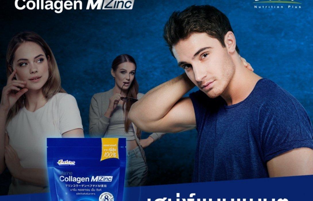"""บีไชน์ แนะนำ """"Marine Collagen M Zinc""""เสน่ห์แบบแมนๆ สำหรับคุณผู้ชาย"""