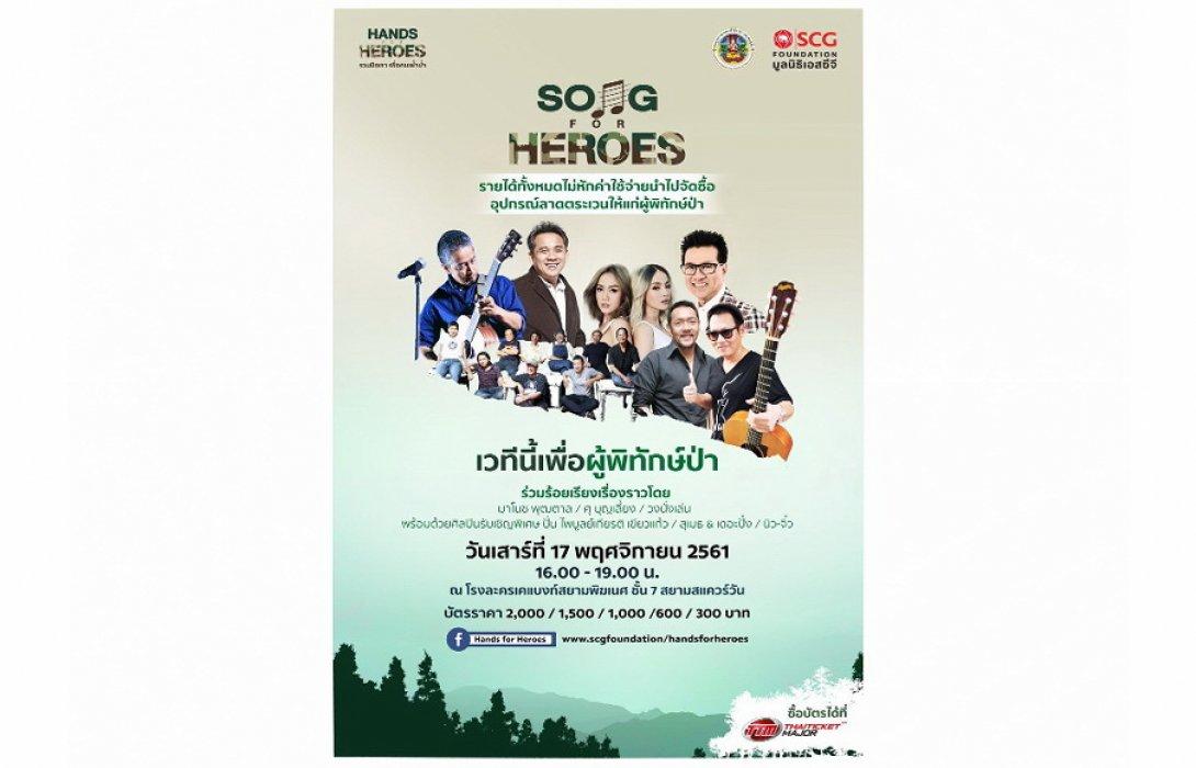 """มูลนิธิเอสซีจี เปิดจำหน่ายบัตรคอนเสิร์ตการกุศล """"Song for Heroes"""" เวทีนี้เพื่อผู้พิทักษ์ป่า"""