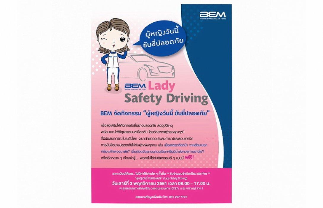 BEM ร่วมรณรงค์ขับขี่ปลอดภัยและลดอุบัติเหตุ จัดกิจกรรมอบรมฟรี