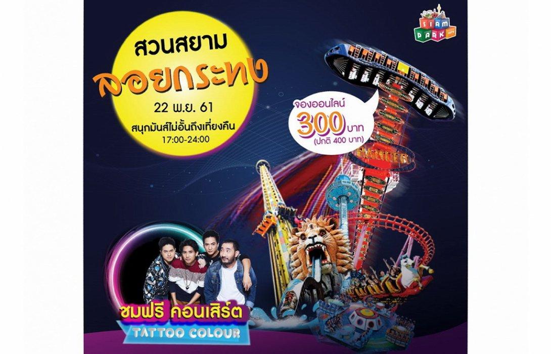 ลอยกระทงอนุรักษ์วัฒนธรรมไทย ที่ สยามพาร์คซิตี้ สวนสยาม