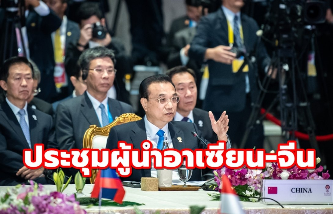 """นายกจีนร่วมประชุมผู้นำอาเซียน-จีน ครั้งที่ 22 ชี้ """"หนึ่งแถบ หนึ่งเส้นทาง"""" พร้อมประสานยุทธศาสตร์อาเซียน"""