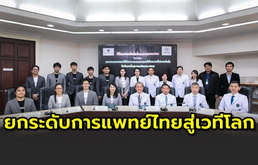 """""""เพอเซ็ปทรา-ศิริราช"""" ร่วมมือพัฒนาปัญญาประดิษฐ์เพื่อรังสีวินิจฉัย ยกระดับการแพทย์ไทยสู่เวทีโลก"""