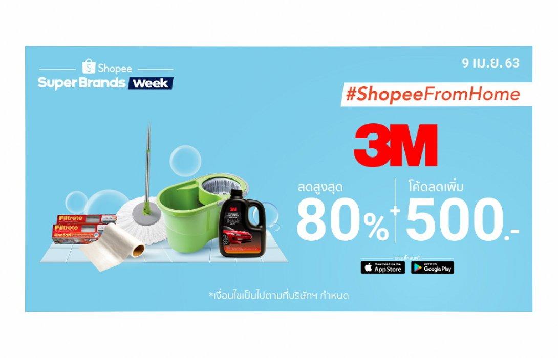 """""""3M"""" จัดให้รับมือโควิด19  ผนึก 'ช้อปปี้' ส่งแคมเปญ 3M X Shopee Super Brand Day รับสิทธิ์แลกซื้อสูงสุด 80% ผลิตภัณฑ์ในกลุ่มทำความสะอาดและฆ่าเชื้อ วันที่ 9 เม.ย. 63 วันเดียวเท่านั้น"""